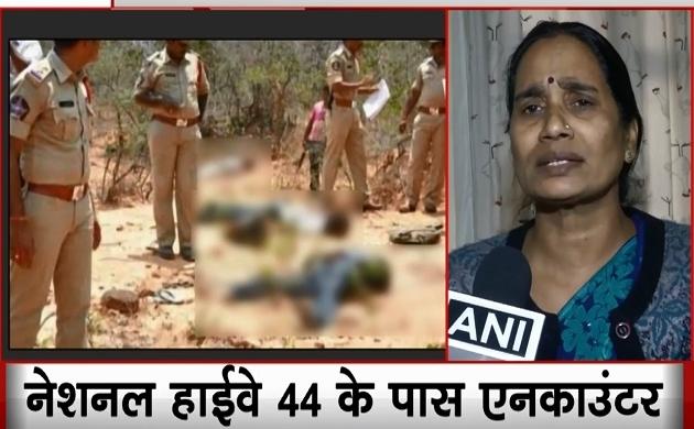 Hyderabad Encounter: हैदराबाद के दरिंदों के एनकाउंटर की निर्भया की मां ने की तारीफ, बोलीं- पुलिस के खिलाफ न ले कोई एक्शन
