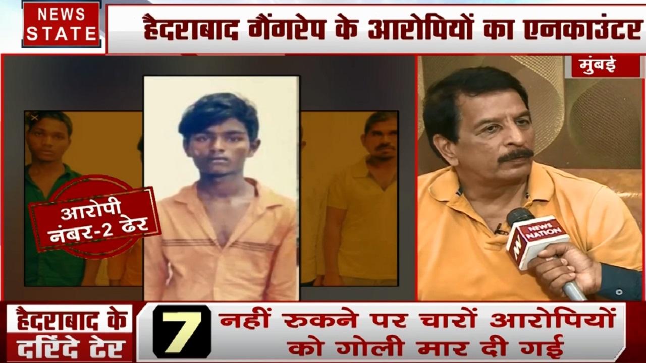 Hyderabad Encounter: देखिए मुंबई पुलिस के एनकाउंटर स्पेशलिस्ट प्रदीप शर्मा ने क्या कहा