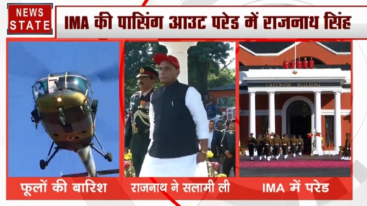 IMA की 142वीं पासिंग आउट परेड में रक्षामंत्री राजनाथ सिंह ने ली सलामी, देश को मिले 306 नए रंगरुट