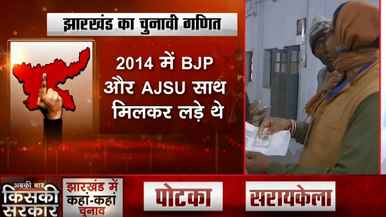 Jharkhand Election: अबकी बार झारखंड में किसकी सरकार, 81 सीटें पर लगा दांव, 23 दिसंबर को आएगा नतीजा
