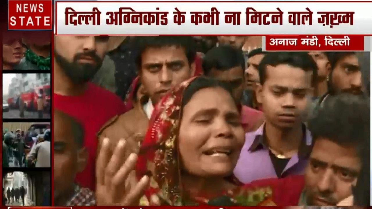 Delhi Fire: उपहार से अनाज मंडी तक, दिल्ली अग्निकांड में अपनों को खो चुके लोगों का दर्द, देखें Video