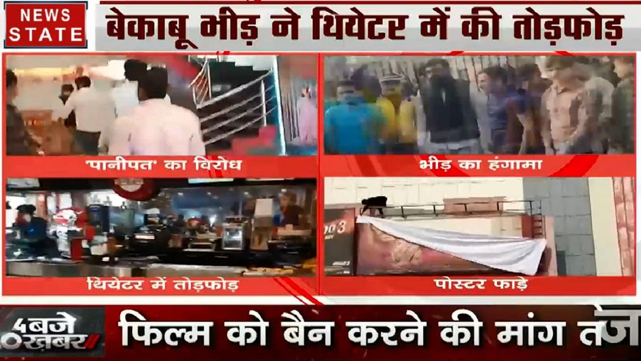Rajasthan: फिल्म पानीपत के खिलाफ जोरदार प्रदर्शन, भीड़ ने तोड़ थिएटर