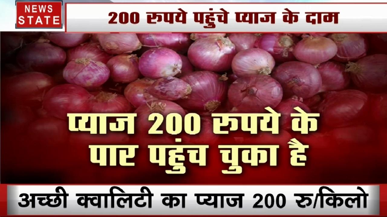 Inflation: बढ़ती जा रही है प्याज की कीमत, 200 रुपये Kg के पार पहुंची प्याज