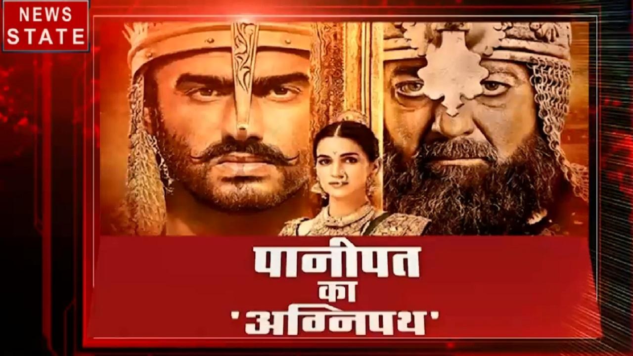 Khabar Cut To Cut: राजस्थान में फिल्म पानीपत के खिलाफ जोरदार प्रदर्शन, भीड़ ने तोड़ थिएटर
