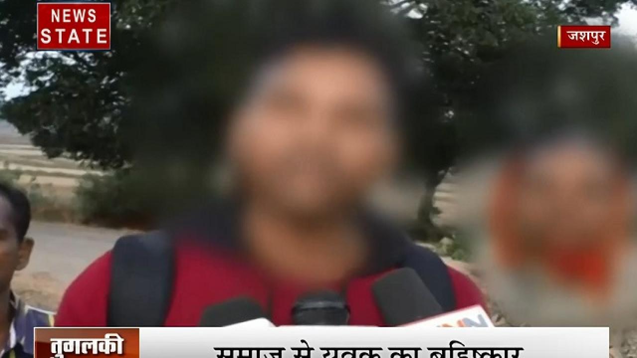 Chhattisgarh: जसपुर में खाप पंचायत का तालिबानी फरमान, गांव वालों ने बात की तो होगा जुर्माना