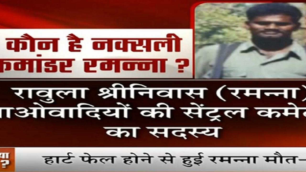 Chhattisgarh: नक्सली कमांडर रमन्ना की हार्ट अटैक से मौत, देखें कौन है रमन्ना