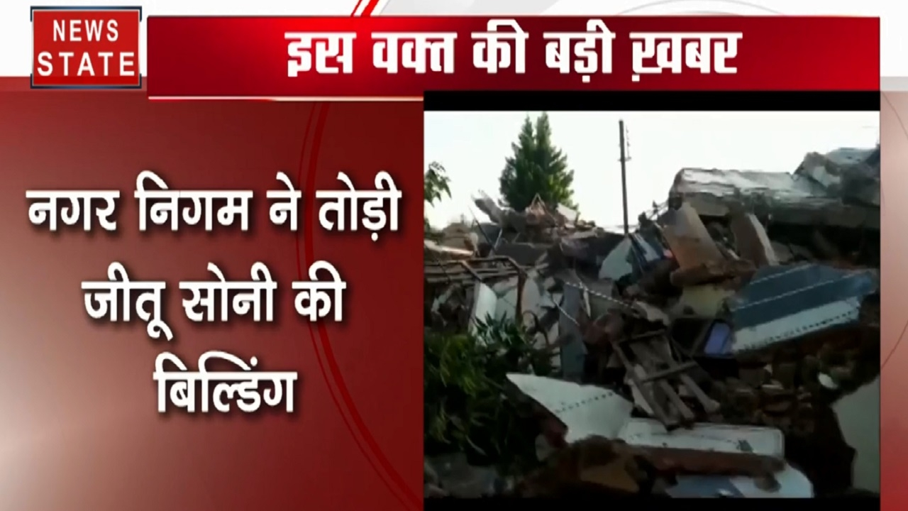 MP: इंदौर में जीतू सोनी के एक और बंगले पर चला नगर निगम का बुलडोजर, माफिया जीतू सोनी की बढ़ी मुश्किलें