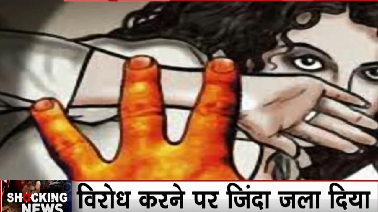 Shocking News: मुजफ्फरपुर में 'उन्नाव कांड', रेप का विरोध करने पर आरोपियों ने लड़की को जिंदा जलाया