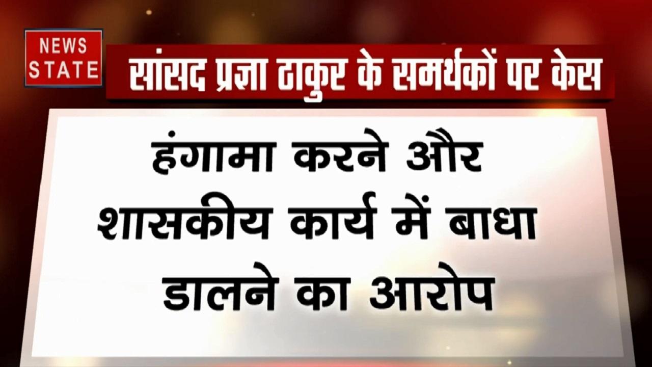 MP: सांसद प्रज्ञा सिंह ठाकुर के 37 समर्थकों पर FIR दर्ज, कमला नगर थाने में धरना देने के मामले में कार्रवाई