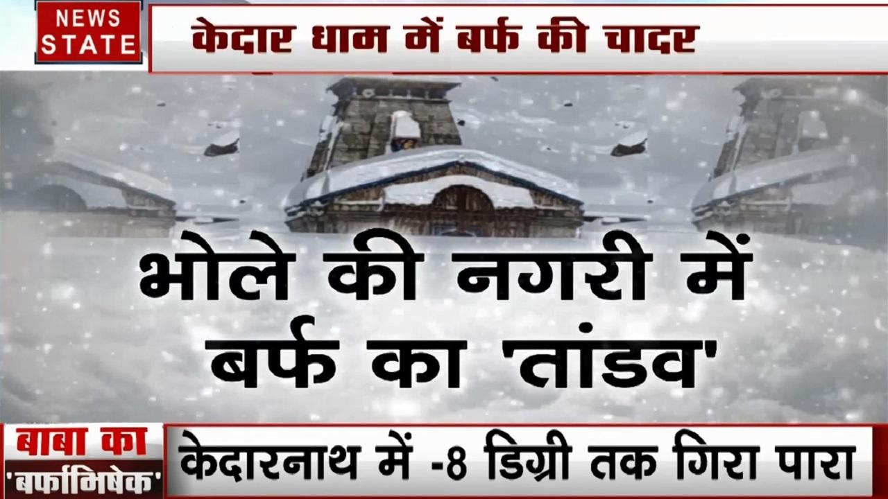 Uttarakhand: उत्तराखंड में बर्फबारी की शुरुआत, सफेद हुईं केदारनाथ और बद्रीनाथ की पहाड़ियां