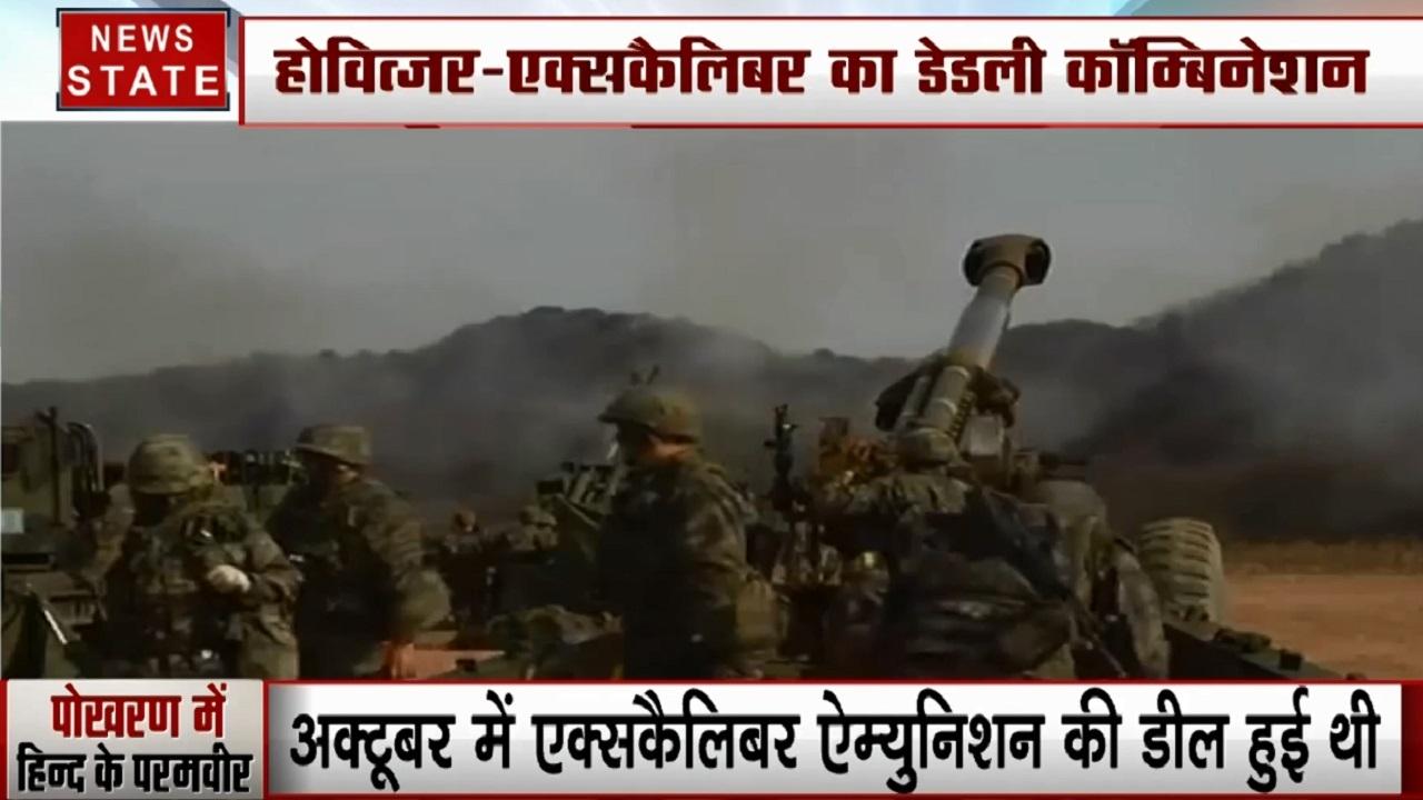 Special: भारतीय सेना में शामिल होगी सबसे ताकतवर तोप, पोखरण में होवित्जर का ट्रायल