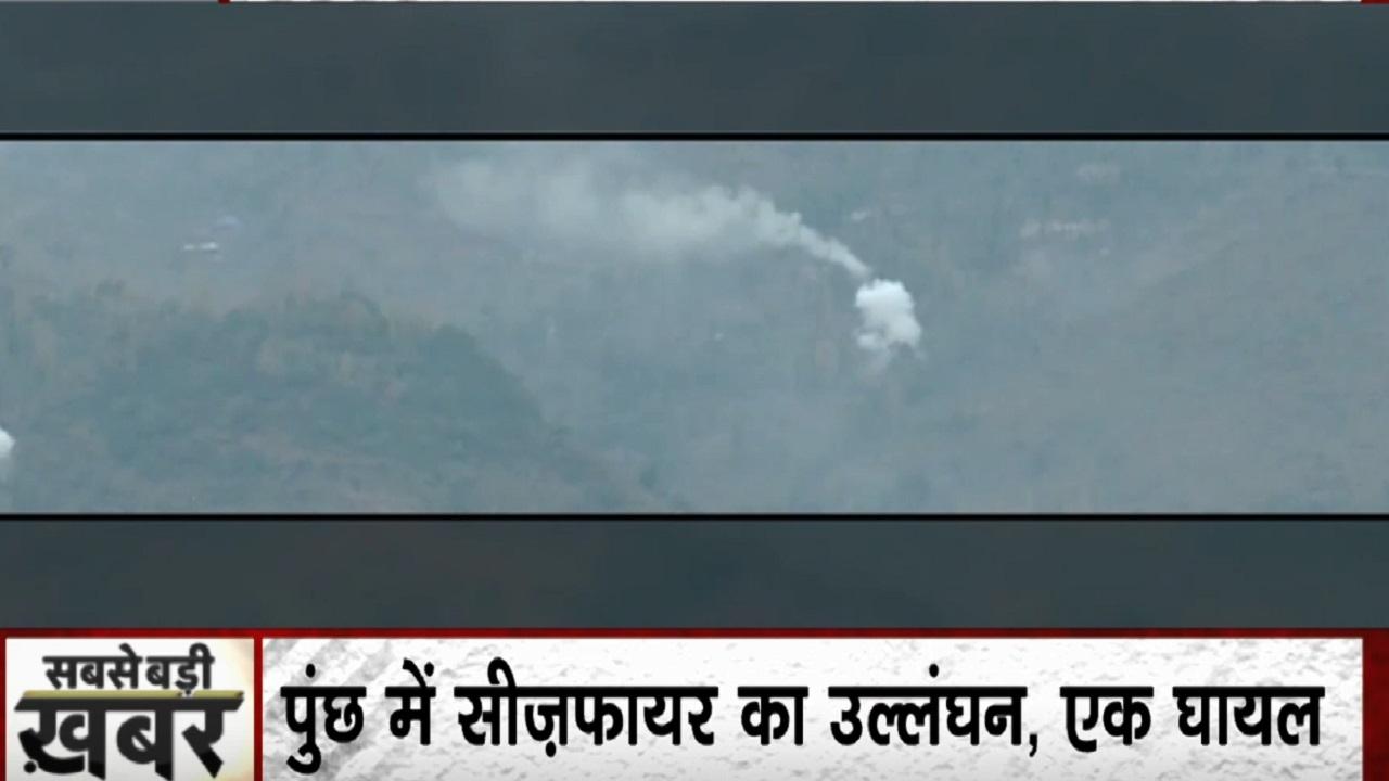 जम्मू कश्मीर के पुंछ में घुसपैठ की साजिश, बेगुनाहों को निशाना बना रहे पाकिस्तान ने फिर तोड़ा सीजफायर
