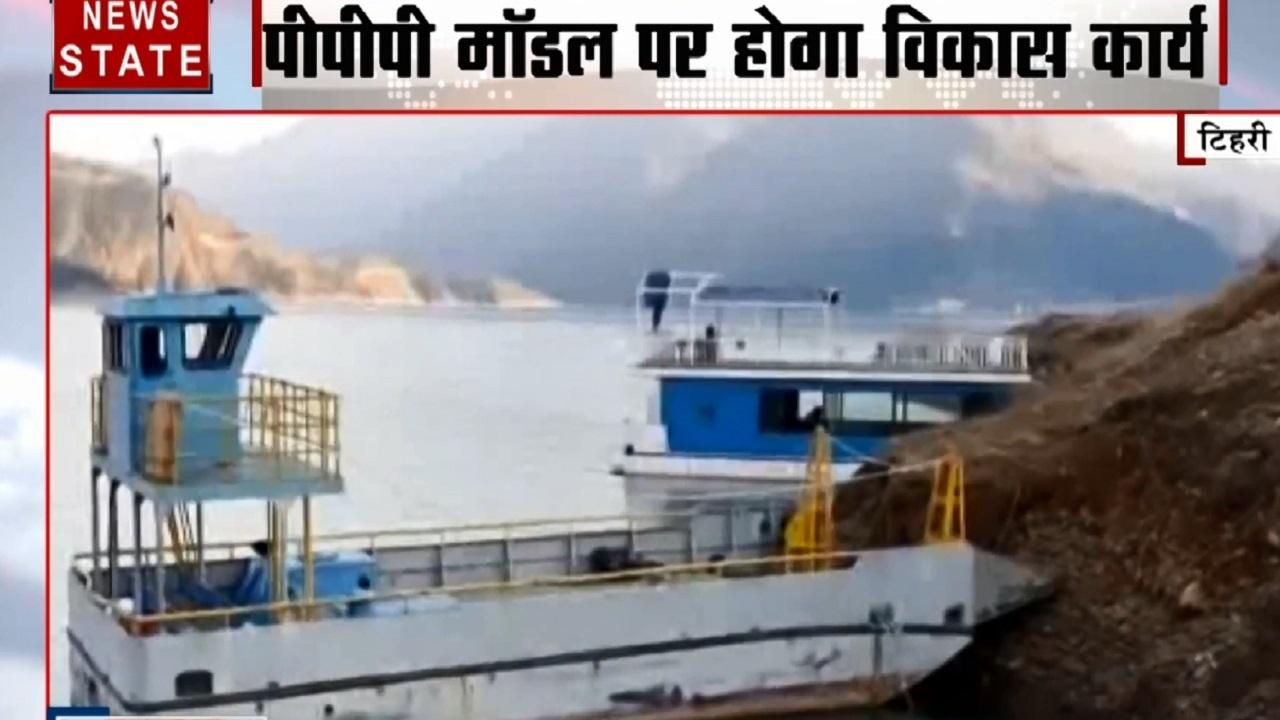 Uttarakhand: टिहरी झील पर होगा विकास, निजी कंपनी को 30 साल की लीज पर सरकार ने दी झील की संपत्तियां