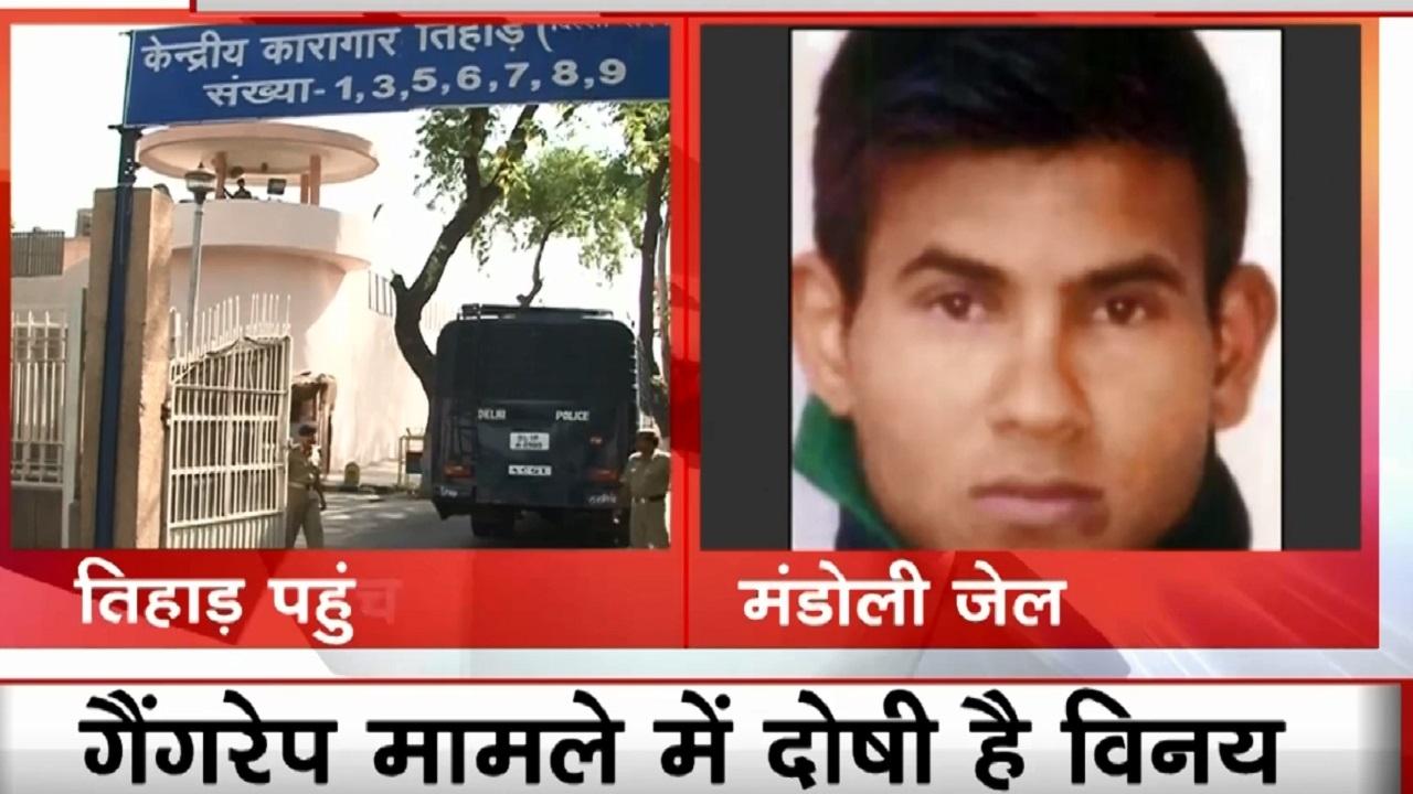 Nirbhaya Rape Case: निर्भया के दोषियों को हो सकती है फांसी, मंडोली जेल से तिहाड़ पहुंचा विनय शर्मा
