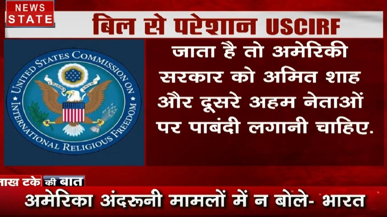 Lakh Take Ki Baat: CAB बिल पास हुए तो पीएम मोदी और अमिथ शाह पर प्रतिबंध लगाएगा अमेरिका