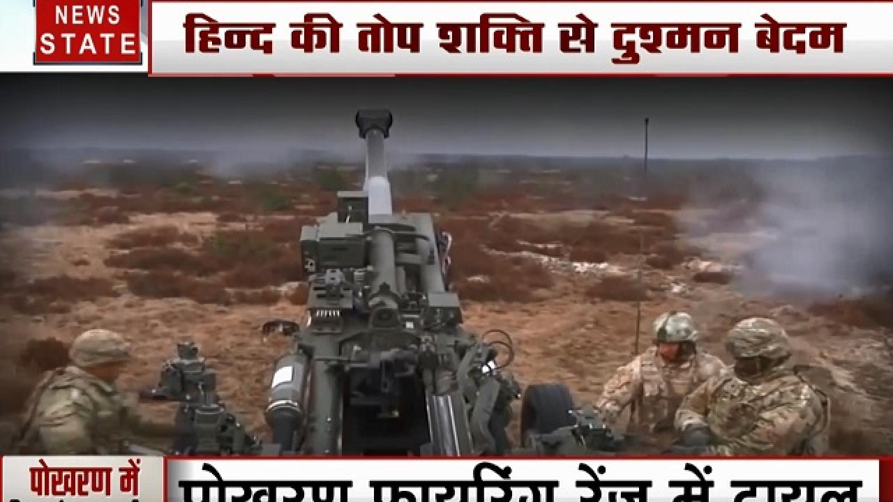Special: देखें हिंदुस्तान की सेना की तोप शक्ति, पोखरण में होवित्जर का ट्रायल