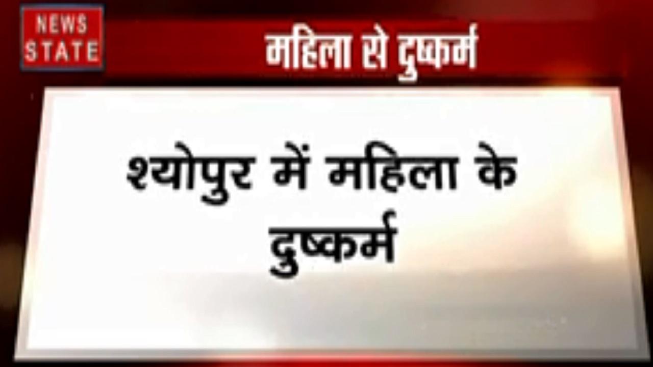 Madhya pradesh: श्योपुर में महिला के साथ रेप, पुलिस ने किया आरोपी को गिरफ्तार