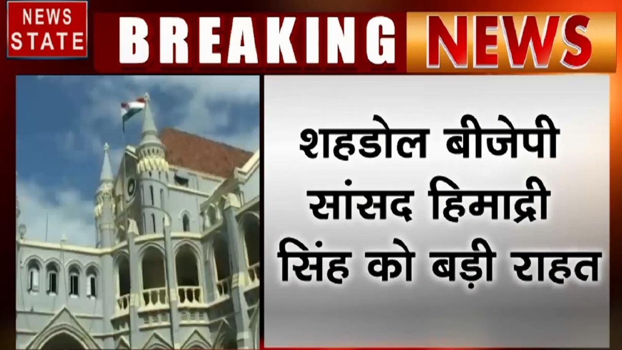 Madhya pradesh: शहडोल बीजेपी सांसद हिमाद्री सिंह को बड़ी राहत, कांग्रेस का याचिका खारिज
