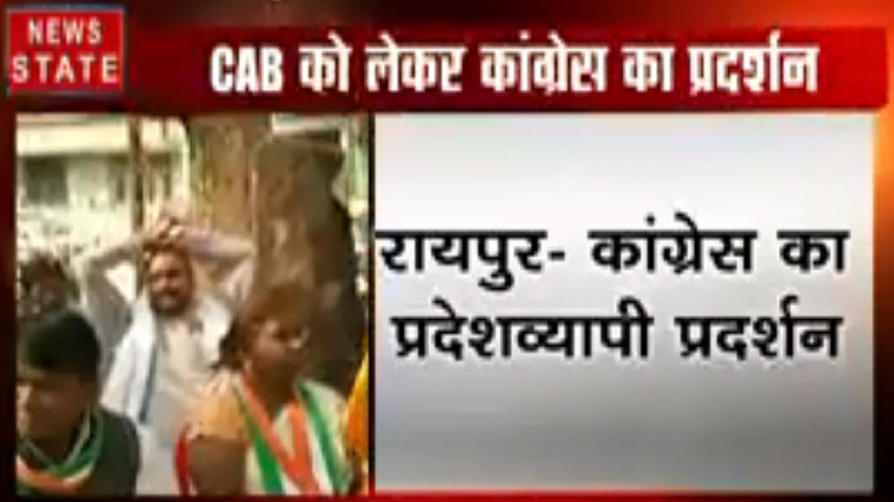 Madhya pradesh: CAB बिल को लेकर रायपुर में कांग्रेस का प्रदर्शन