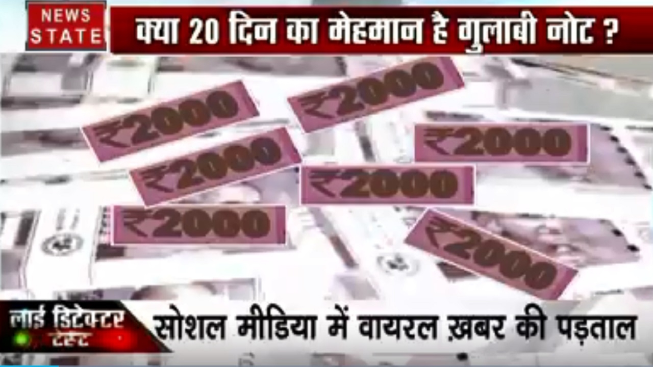 Lie Detector Test: 31 दिसंबर से नहीं चलेगा 2 हजार का नोट!, देखिए क्या है इस दावे की हकीकत