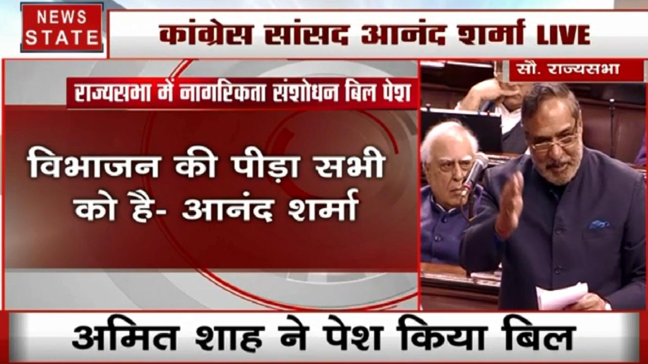 CAB: किसी भी दल का घोषणा पत्र भारत के संविधान से ऊपर नहीं हो सकता - आनंद शर्मा