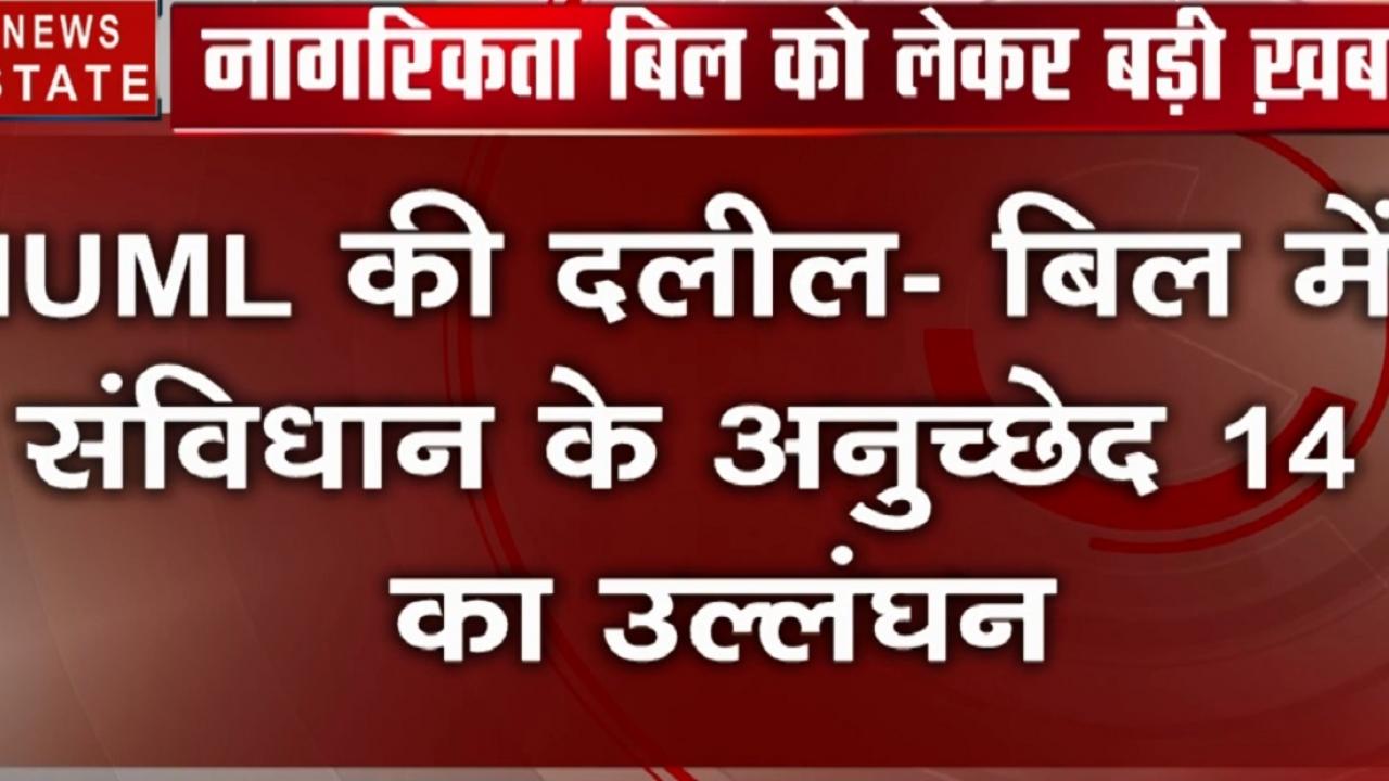 CAB: इंडियन यूनियन मुस्लिम लीग ने बिल के खिलाफ सुप्रीम कोर्ट में की याचिका दायर