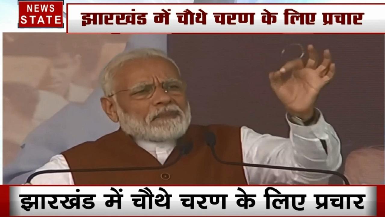 झारखंड: धनबाद में बोले पीएम मोदी- देश को BJP पर भरोसा, क्योंकि हम संकल्प को सिद्ध करते हैं