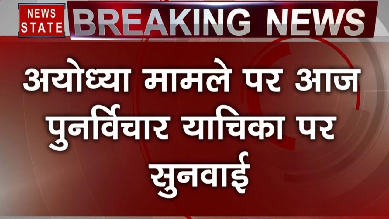 Ayodhya Case: अयोध्या मामले पर पुनर्विचार याचिका पर सुनवाई आज