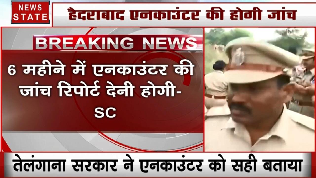 Hyderabad Encounter: सुप्रीम कोर्ट के पूर्व न्यायाधीश जस्टिस वीएस सिरपुरकर करेंगे जांच