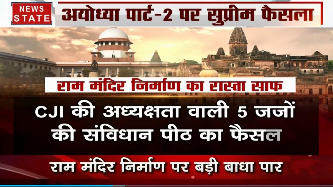Khoj Khabar : रामलला ने एक और लड़ाई जीत ली, अयोध्या पार्ट-2 पर सुप्रीम फैसला