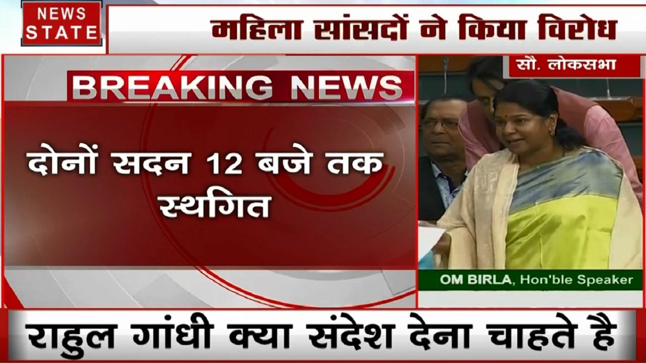 राहुल गांधी के 'Rape in India' वाले बयान पर संसद में भारी हंगामा, संसद सत्र अनिश्चितकाल के लिए स्थगित