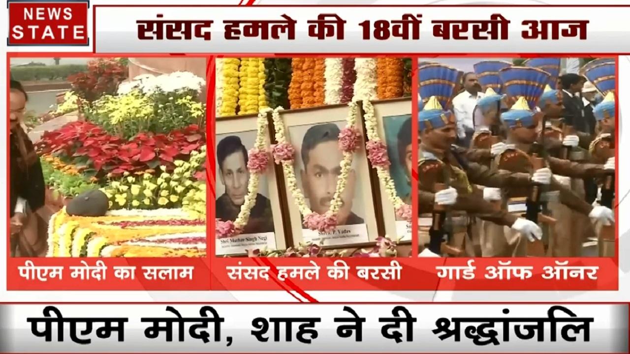 Delhi :18 साल पहले हुई थी संसद को दहलाने की साजिश, पीएम मोदी ने शहीदों को दी श्रध्दांजलि