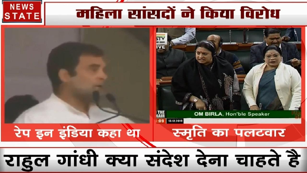 Lok Sabha: सुनिए राहुल गांधी के किस बयान को लेकर हो रहा है हंगामा