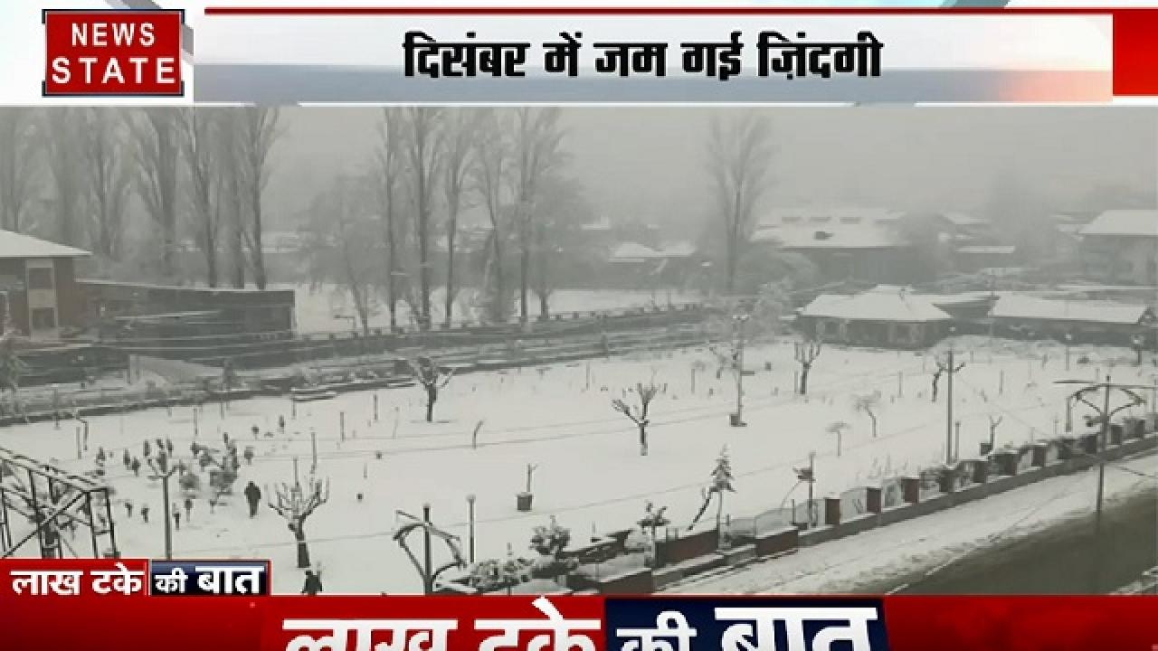 लाख टके की बात: ठंडी ने बढ़ाई परेशानी, जम्मू कश्मीर में भयंकर बर्फबारी