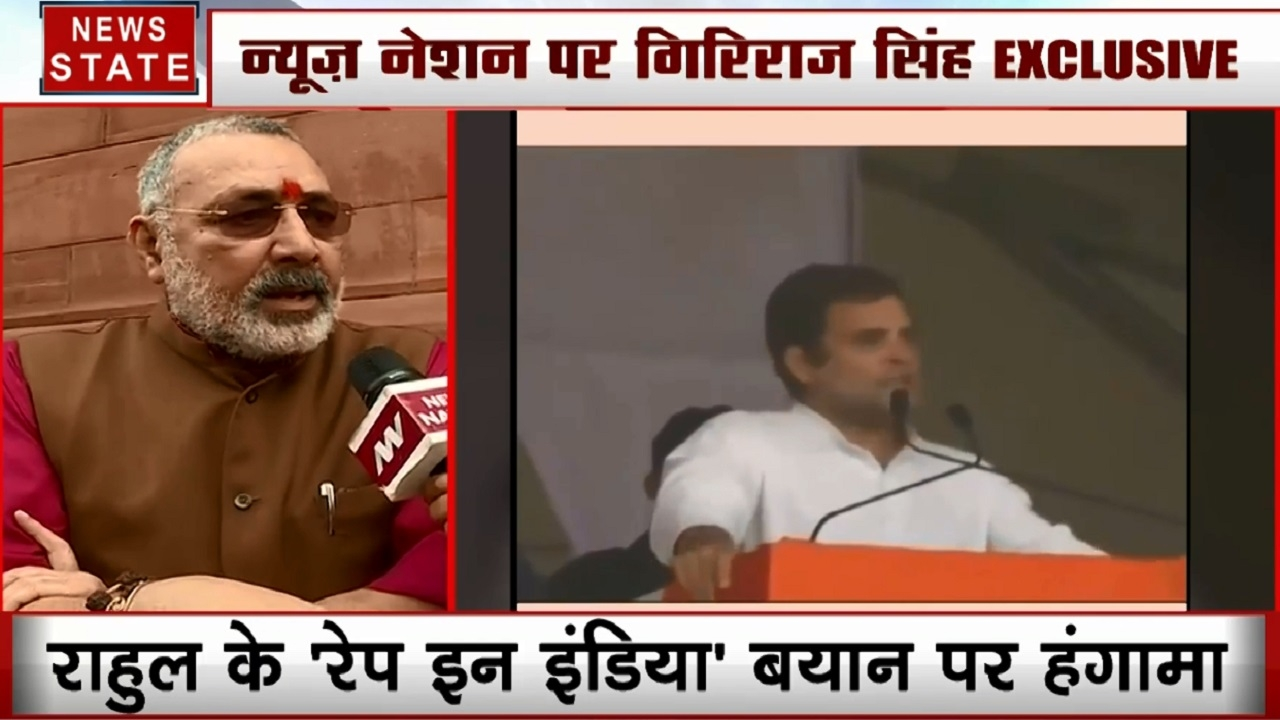 Delhi : राहुल गांधी की रगों में नहीं है भारत वंश का खून- देखें गिरिराज सिंह का Exclusive Interview