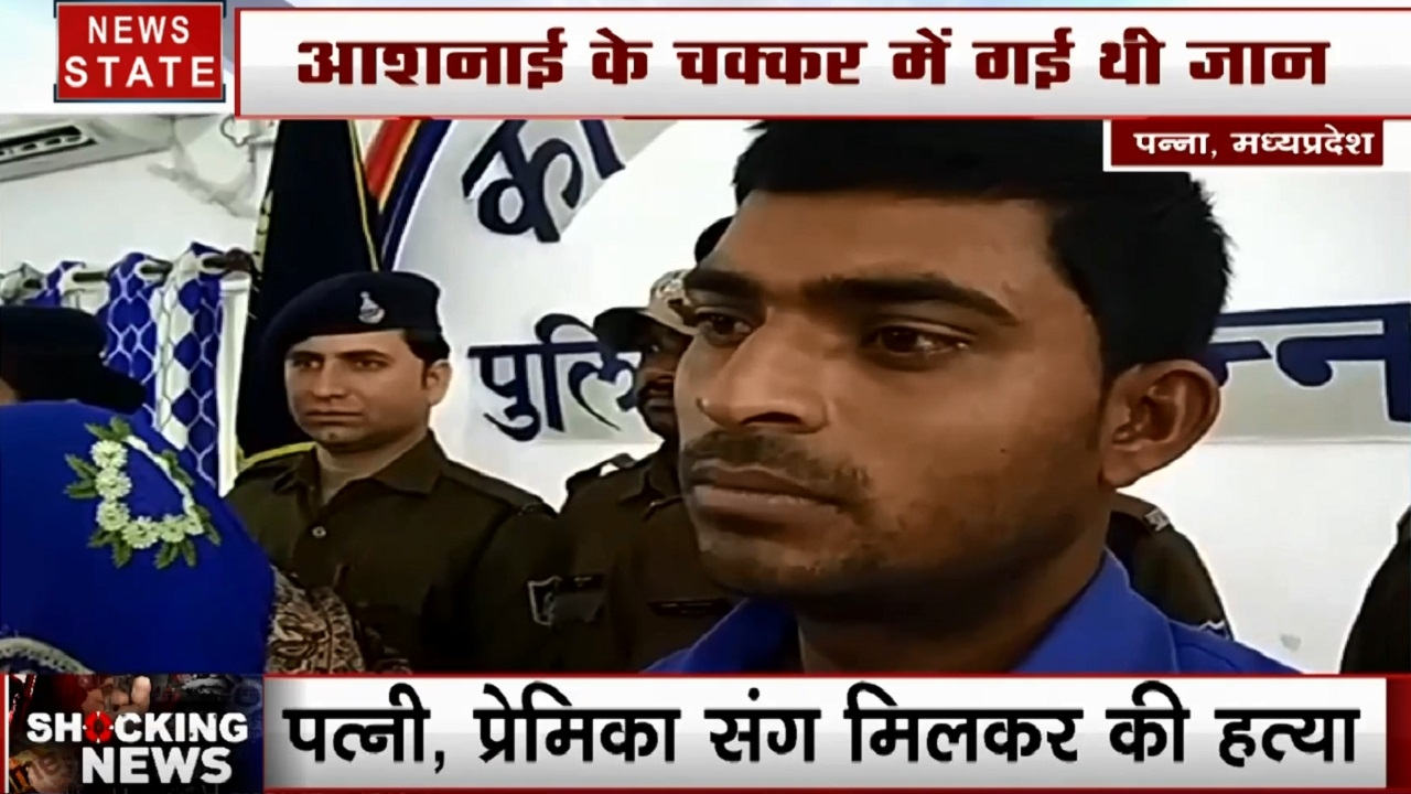 Madhya pradesh:  पन्ना- प्रेमी के लिए कर डाली हत्या, मर्डर में शामिल 3 लोग गिरफ्तार