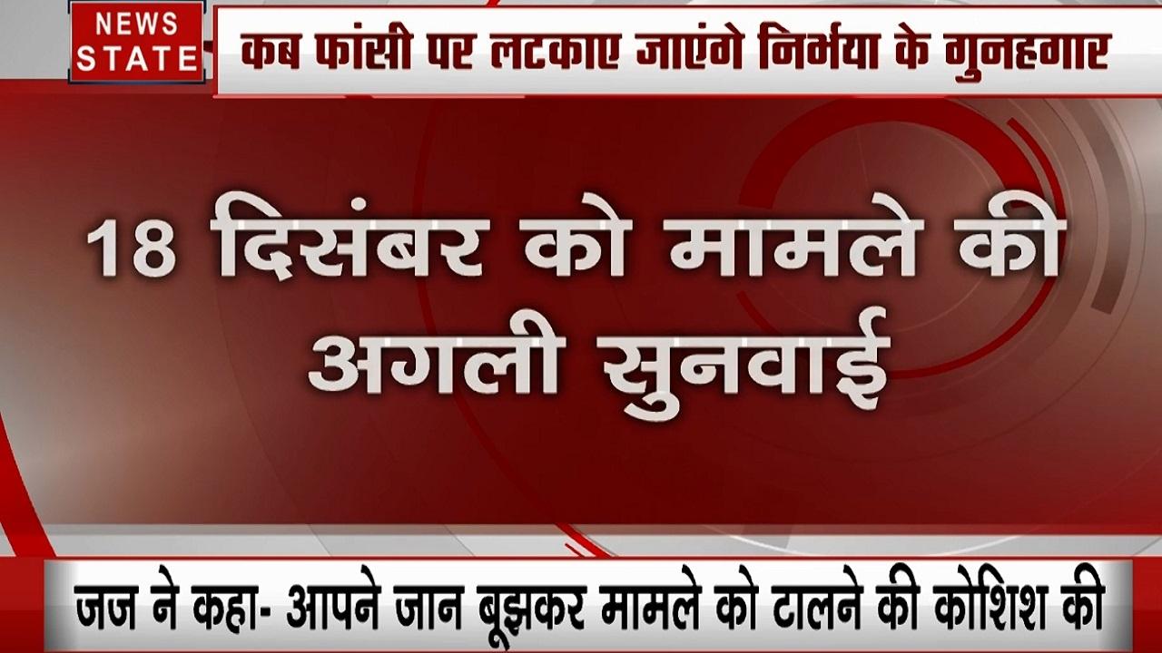 Delhi : फांसी के फंदे पर लटकेंगे निर्भया के गुनहगार?