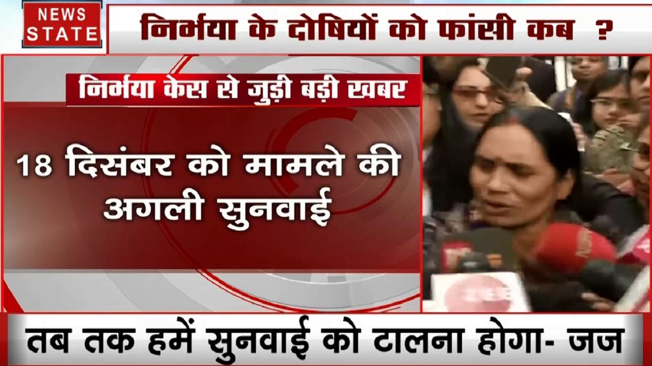 Delhi : निर्भया केस में 18 दिसंबर को मामले की अगली सुनवाई, देखें क्या कहना है निर्भया की मां का