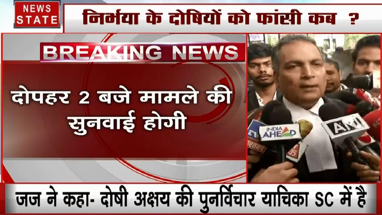 Delhi : निर्भया के दोषियों को नहीं होगी फांसी- दोषियों के वकील