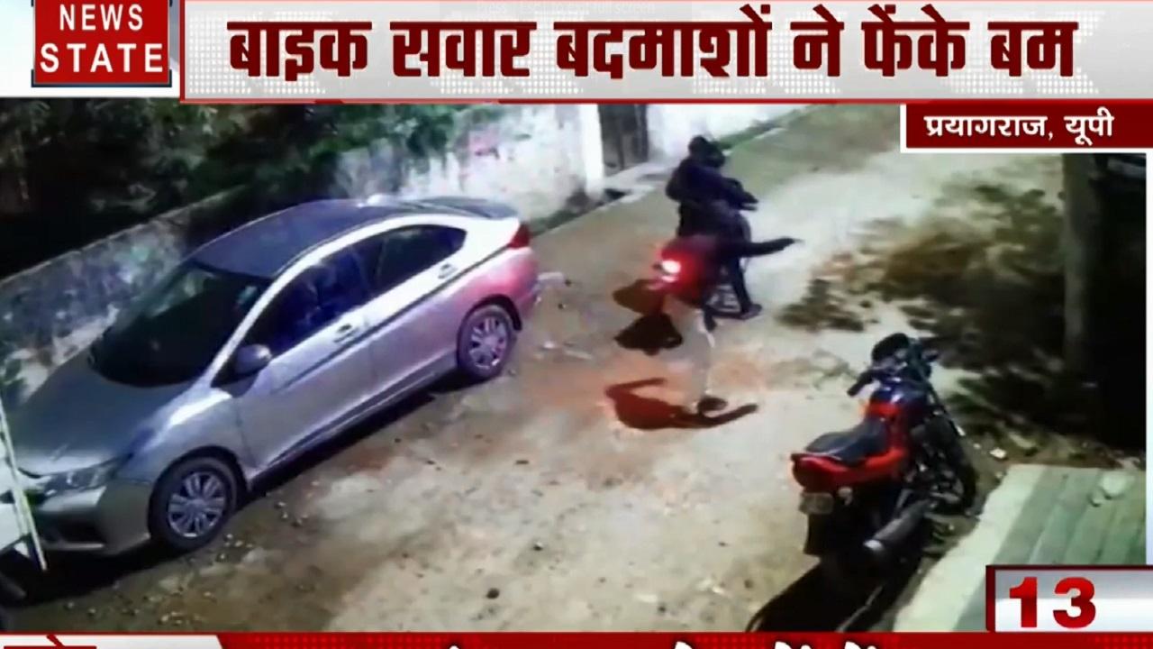Bullet News: 7 जजों की बेंच के पास पहुंचा सबरीमाला का मुद्दा, प्रयागराज में बाइक सवार बदमाशों की बमबाजी