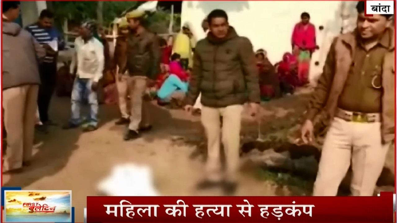 UP: बांदा में महिला की बेरहमी से हत्या, खून से लथपथ शव देख मचा हड़कंप, तफ्तीष में जुटी डॉग स्क्वॉड