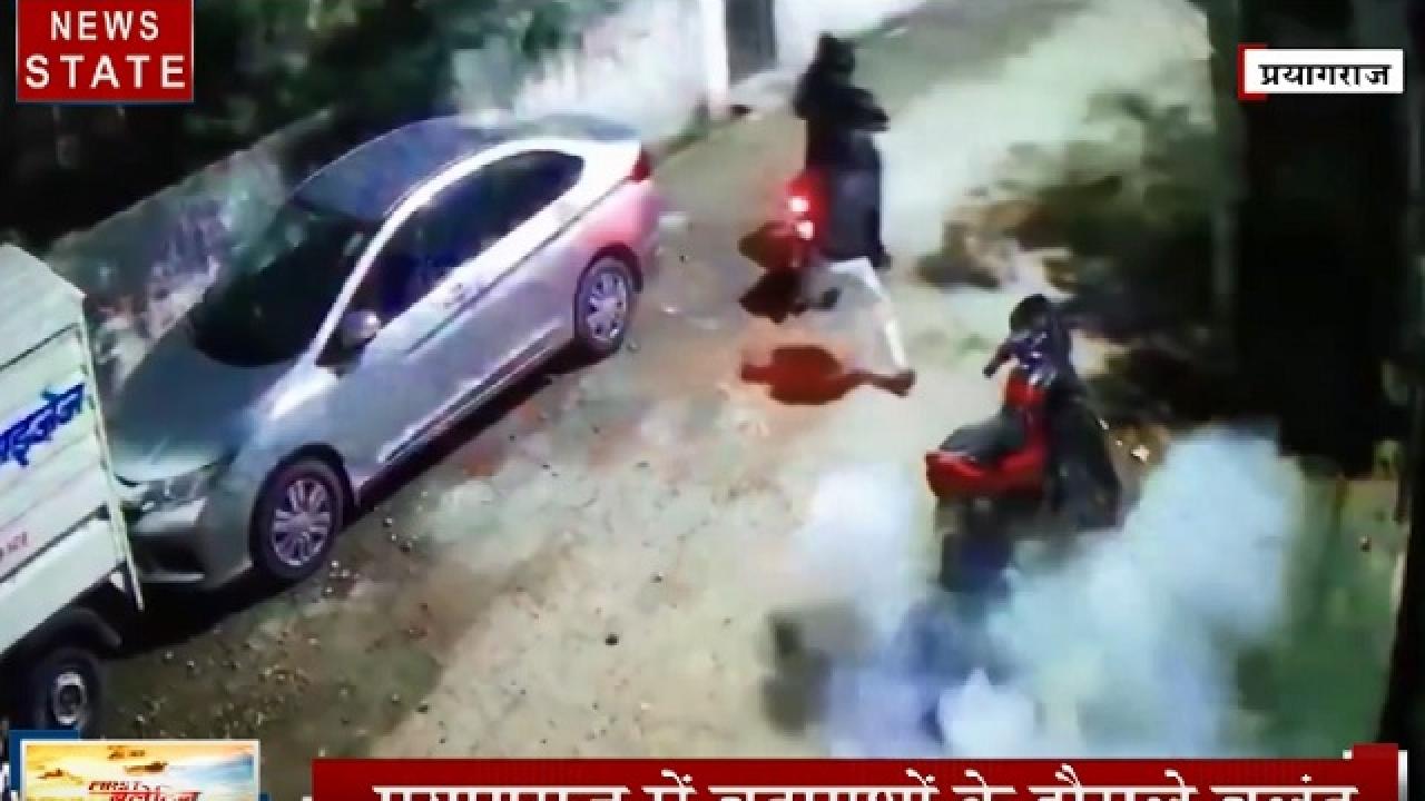 UP: प्रयागराज में बाइक सवार बदमाशों के हौसले बुलंद, घर पर किया बम से अटैक, CCTV में कैद हुई घटना