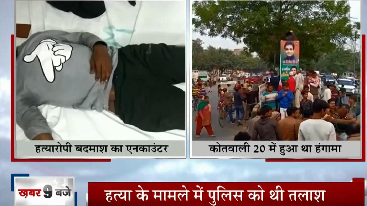 UP: पुलिस और बदमाशों के बीच हुई मुठभेड़ में 2 बदमाश घायल, हत्या के मामले में पुलिस को थी दोनों बदमाशों की तलाश