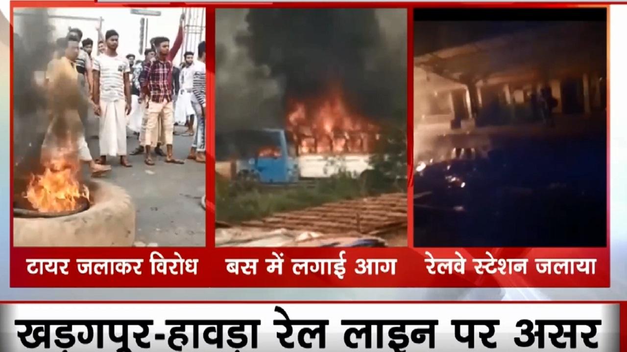 नागरिकता कानून को लेकर पश्चिम बंगाल में बवाल, रेलवे स्टेशनों पर लोगों ने की तोड़फो़ड़ और आगजनी