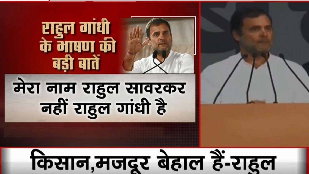 कांग्रेस रैली में राहुल गांधी का पीएम मोदी पर निशाना, कहा- मेरा नाम राहुल सावरकर नहीं, मर जाऊंगा पर माफी नहीं मांगूंगा