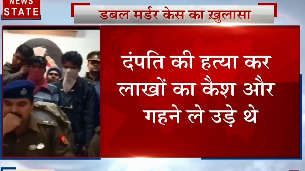 UP: लखनऊ में डबल मर्डर केस में पुलिस का खुलासा, लूट के लिए दंपति का किया था कत्ल