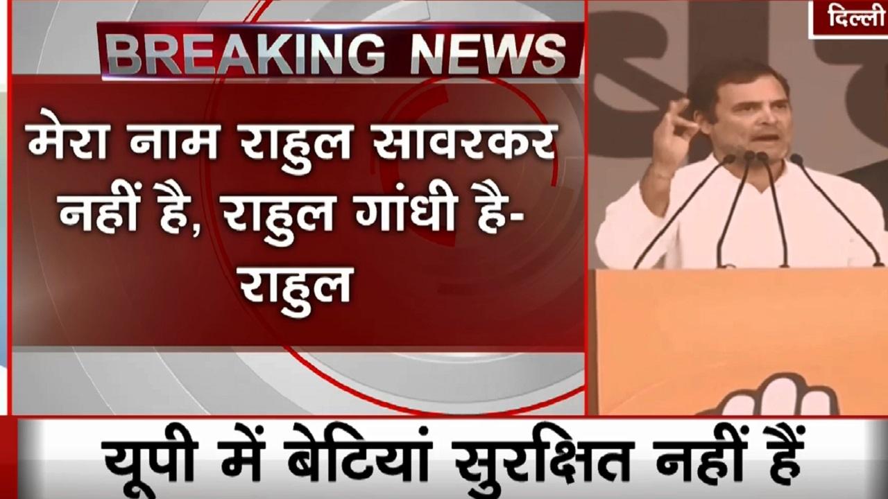Congress Rally: भारत बचाओ रैली में राहुल गांधी ने कहा- नोटबंदी से अर्थव्यवस्था उभर नहीं पाई, आधी रात को 'गब्बर सिंह टैक्स' लागू किया