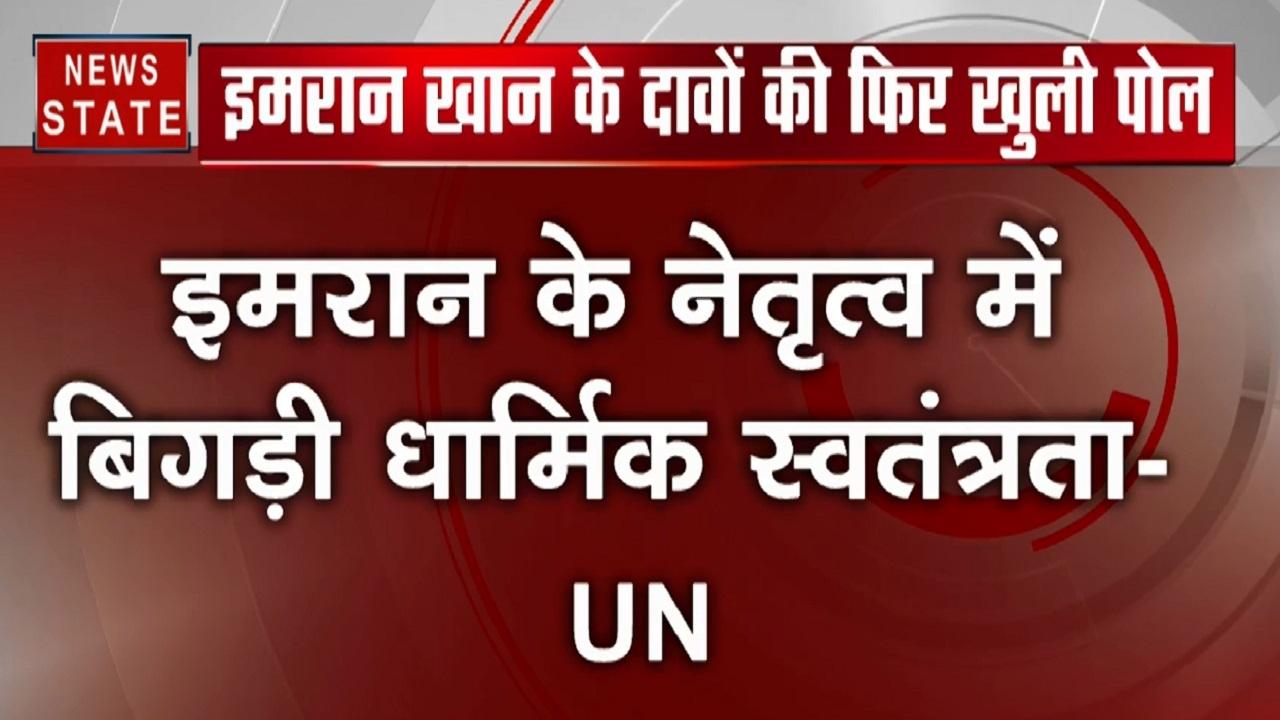 संयुक्त राष्ट्र ने खोली इमरान खान के दावों की पोल, रिपोर्ट में कहा- पीएम के नेतृत्व में बिगड़ी पाकिस्तान में धार्मिक स्वतंत्रता