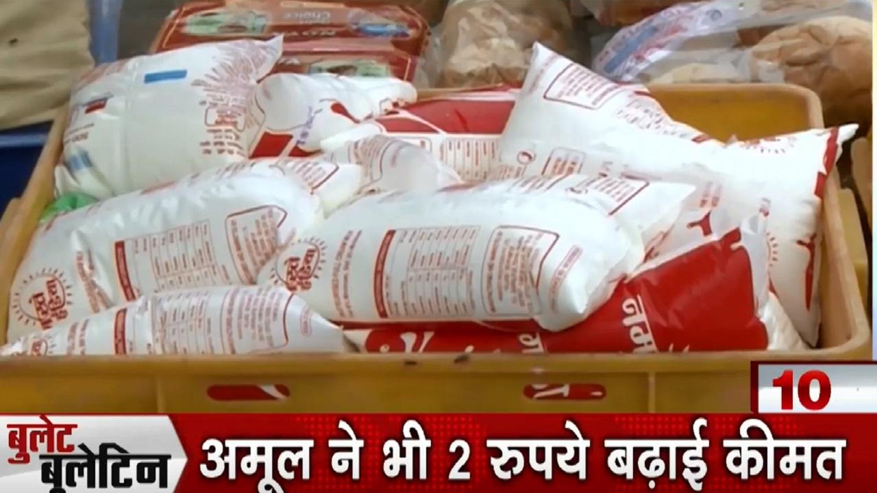 Bullet News: दिल्ली- NCR में दूध हुआ महंगा, राहुल गांधी के बयान पर बीजेपी का पलटवार
