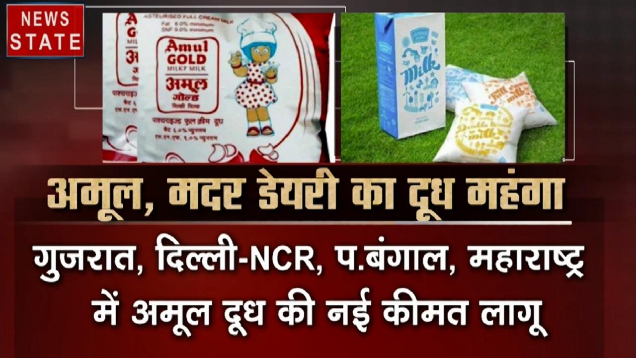 प्याज के बाद दिल्ली- NCR में बढ़े दूध के दाम, अमूल- मदर डेयरी ने बढ़ाए 2 से 3 रुपए प्रति लीटर